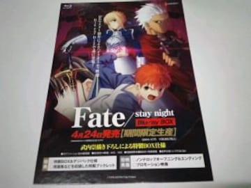 Fateフェイト非売品POPAランク