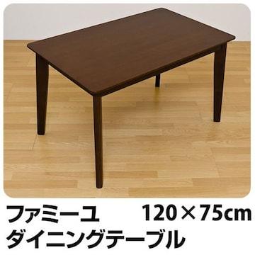 ファミーユ ダイニングテーブル (120幅)