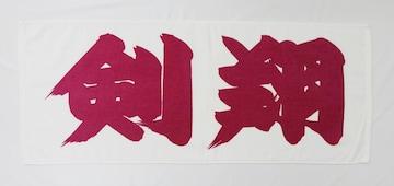 ☆ 相撲 応援タオル 剣翔  正規品(2025年版)
