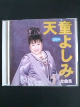 (CD)天童よしみ☆2000年全曲集★ベストアルバム即決アリ