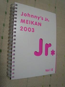 *関ジャニ∞ジャニーズJr.名鑑2003