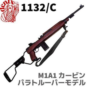 DENIX 1132/C M1A1 カービン パラトルーパー ライフル 復刻銃 モデルガン