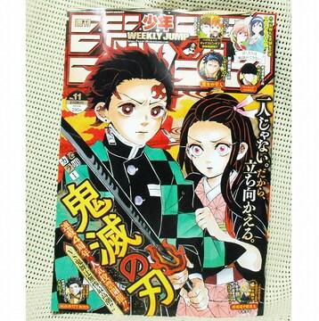 週刊少年ジャンプ 2020年11号 鬼滅の刃 他 本誌 未使用 新品 即決