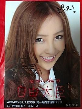 AKB48「第一期内閣組閣写真」板野友美 直筆サイン入り