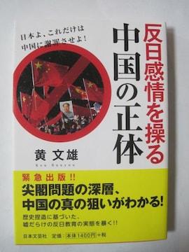 反日感情を操る中国の正体  黄 文雄 (著)