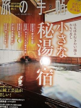 小さな秘湯の宿【中古】旅の手帖2019年2月号