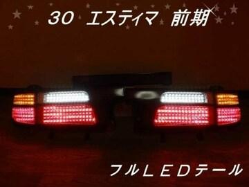 トヨタ エスティマ 30 40系前期 フルLEDテールランプ
