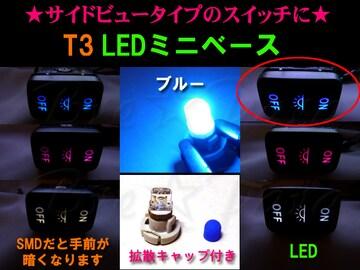 ★T3 LEDミニベース サイドビュータイプのスイッチ照明に 1個 青LED
