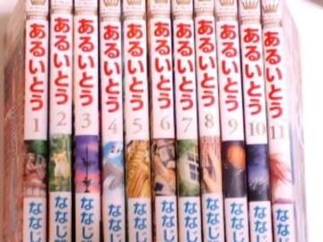 【全巻】あるいとう・ななじ眺・1巻〜11巻セット