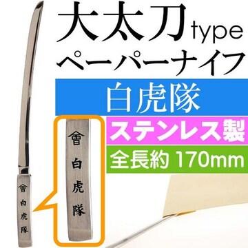 白虎隊 大太刀ペーパーナイフ 全長17cm ステンレス鋼 ms217