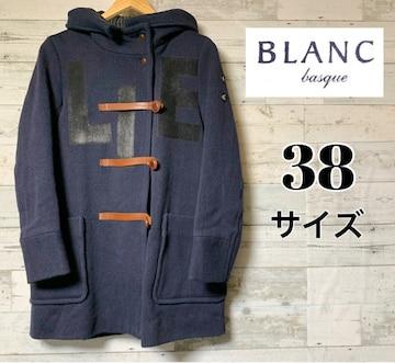 BLANC basque ブランバスク ダッフルコート 38サイズ