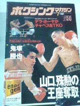 ボクシングマガジン 7  鬼塚勝也…他 ポスター No.342