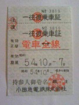 小田急全線往復乗車証