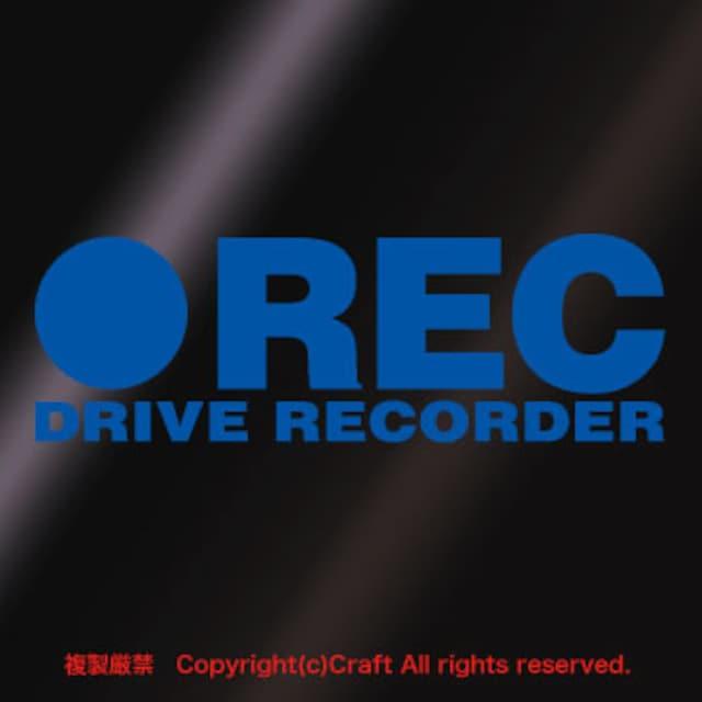 反射素材 ●REC DRIVE RECORDER/ステッカー 大きめ15cm反射青 < 自動車/バイク