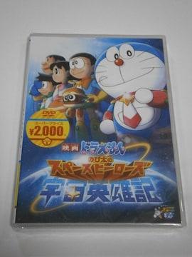 ■即決DVD新品■映画ドラえもん のび太の宇宙英雄記