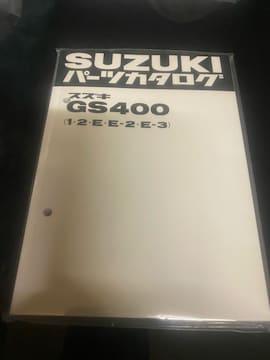 GS400 パーツカタログ 純正 当時 即決