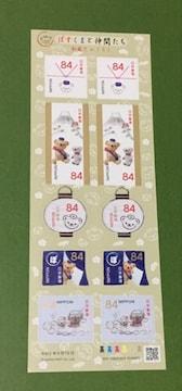 2020 ぽすくまと仲間たち★84円切手1シート(シール式)