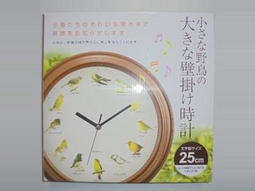 株式会社カクセー 小さな野鳥の大きな壁掛け時計 新品 未使用品