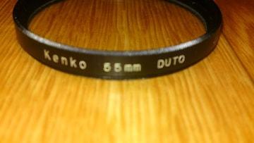 カメラ用 フィルター ケンコー DUTO 55ミリ