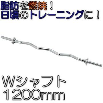 ウエイトトレーニング Wシャフト バーベル1200mm STW152