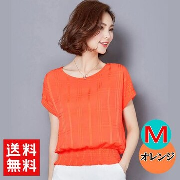 エレガントな 透け感  フレンチ袖 ブラウス オレンジ