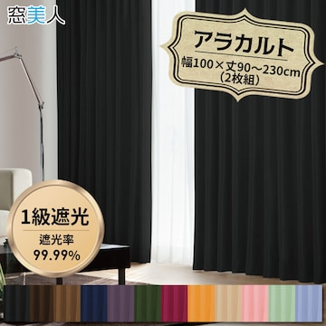 高級遮光1級カーテン! 幅100×丈90cm BK2枚組【窓美人】