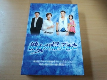 韓国ドラマDVD-BOX「彼女が帰ってきた」キム・ナムジン ヒョジン