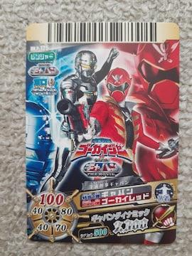スーパー戦隊バトル ダイスオーDX☆DX.P-125『ギャバン&ゴーカイレッド』