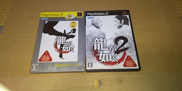 PS2☆龍が如く1&2☆まとめ売り♪