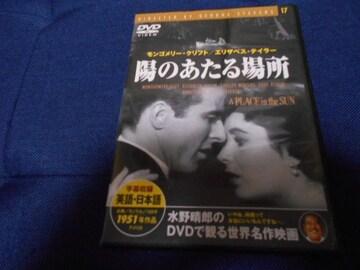 【中古DVD】 陽のあたる場所