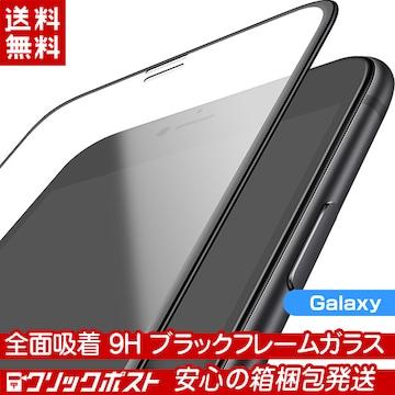 ガラスフィルム SAMSUNG Galaxyシリーズ