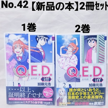 No.42【証明終了 新品の本】2冊セット【ゆうパケット送料 ¥180】