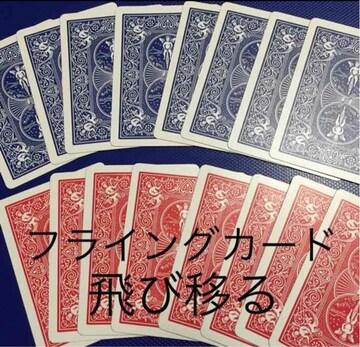 フライングカード!飛び移るカード手品