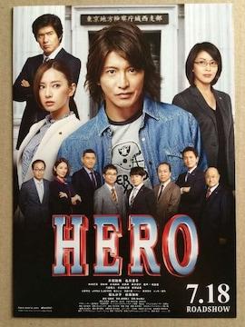 映画「HERO」見開きチラシ10枚 木村拓哉 SMAP 北川景子 佐藤浩市