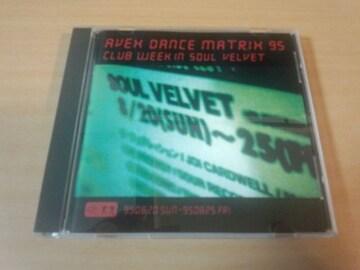 CD「エイベックス・ダンス・マトリックス′95 AVEX DANCE MATRIX