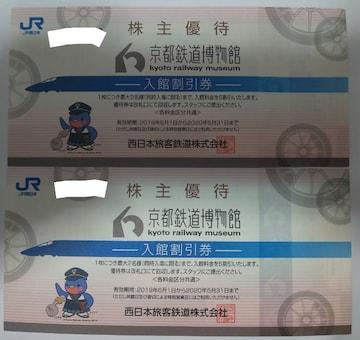 京都鉄道博物館 半額割引券 JR西日本 株主優待券 JR 京都駅 〒込
