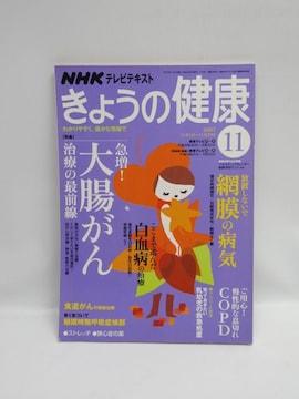 1807 NHK きょうの健康 2007年 11月号