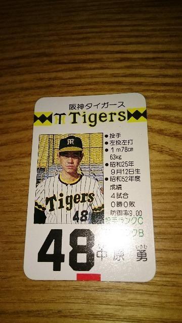 タカラプロ野球カードゲーム53年阪神、中原 勇 レア