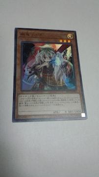 遊戯王 RC03版 幽鬼うさぎ(ウルトラ)