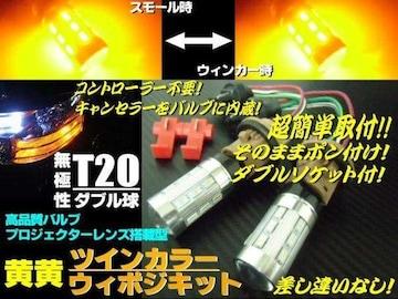 新型無極性T20ダブル球付!黄⇔黄LEDウィンカーポジションキット