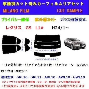 レクサス GS L1# カット済みカーフィルム