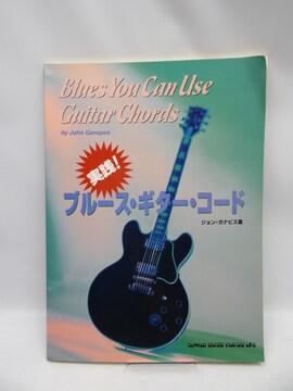 1911 実践 ブルースギターコード