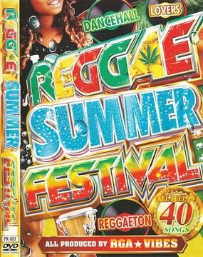 ◆夏レゲエMIX◆REGGAE SUMMER FESTIVAL◆