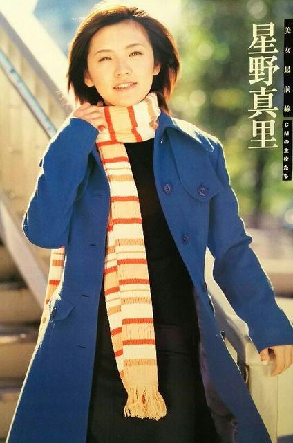 星野真里【週刊読売】2002年12月8日号  < タレントグッズの