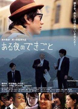 ■-d-.秦秀明 松尾敏伸[ある夜のできごと]DVD 定価:4800円