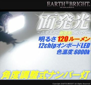 1球)♭△T10面発光 角度調整式LEDナンバー灯 色温度6000k 車検対応