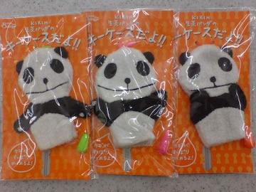 N『生茶パンダ』キーケースカバー3種セット