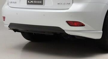 LX MODE レクサス RX 450h/350/270 純正塗装リアマッドガードN