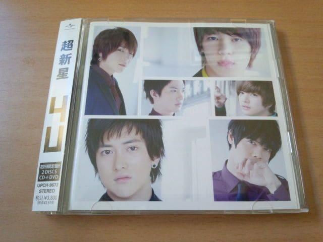 超新星CD「4U」DVD付初回限定盤B●  < タレントグッズの