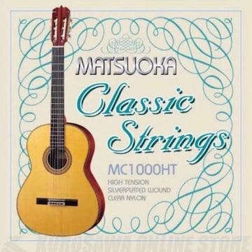 送料込み■MATSUOKA クラシックギター 弦 セット ハイテンション